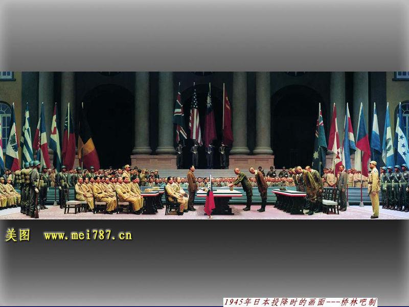 1945年8月15日 日本宣布无条件投降 二战结束 - 【引而不发·跃如也】 - 【引而不發·躍如也】