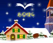 新年快樂圖片 - kenltx - 唐老鴨(kenltx)的博客