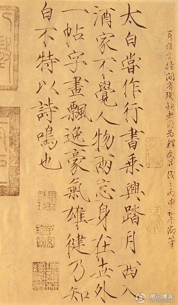 中国历代皇帝的书法真迹 - 秦砖汉瓦 - qdm68941 的博客