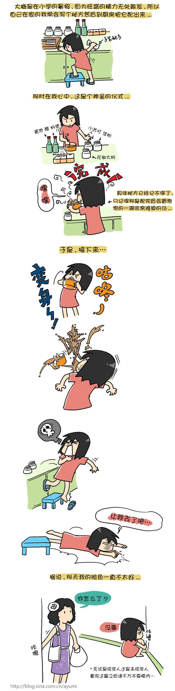 秘药-夺魂汤 - 小步 - 小步漫画日记
