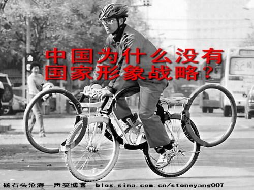 杨石头奥运行销6:中国为什么没有国家形象战略? - 杨石头 - 杨石头网易分舵