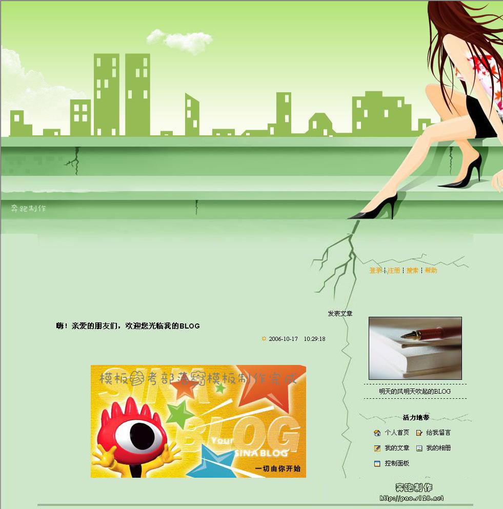 模版4风起的日子 - 雨忆兰萍 - 网易雨忆兰萍的博客
