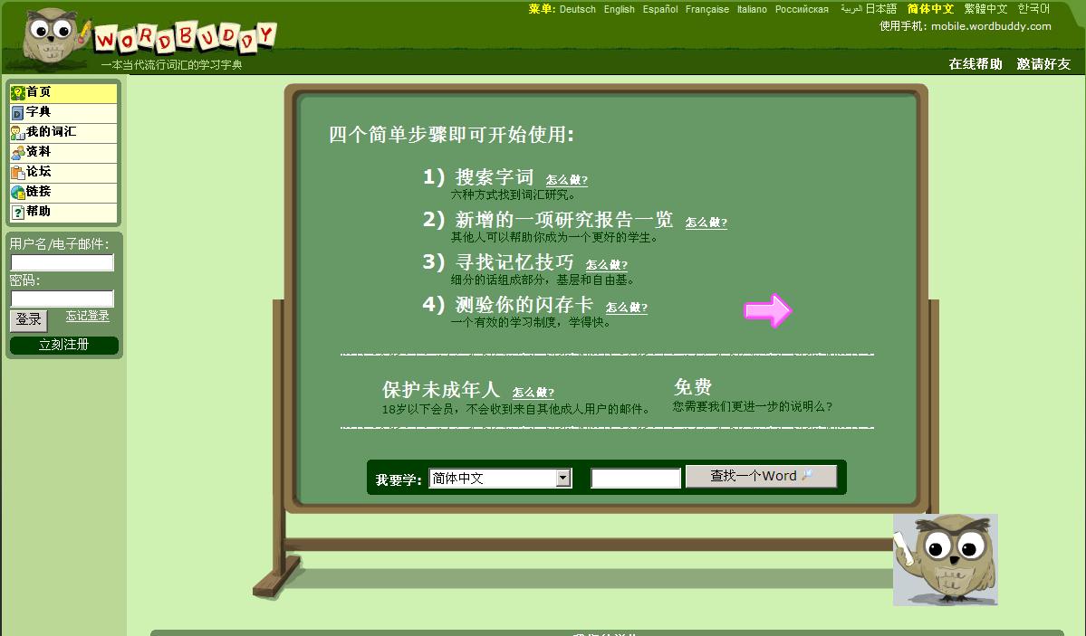【汉语学习工具】用wordbuddy学汉语 - 麦田守望者 - 对外汉语教学交流
