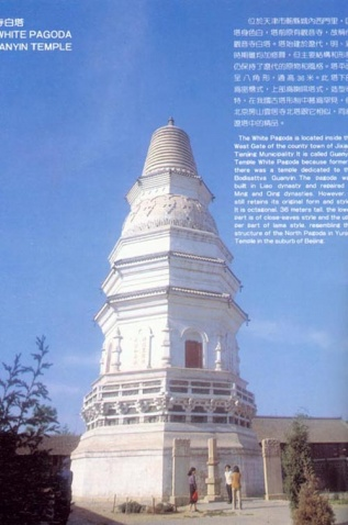 中国古建筑-古塔 -   * 古艺轩 * - .