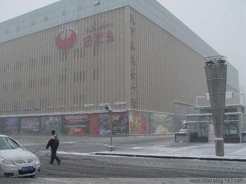 4.18乌鲁木齐下雪了 - 阿凡提 - 阿凡提的新疆生活