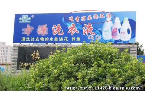 2010年6月15日,海南,海口市海垦路金都花园小区一栋小楼悬挂的雷人标牌。