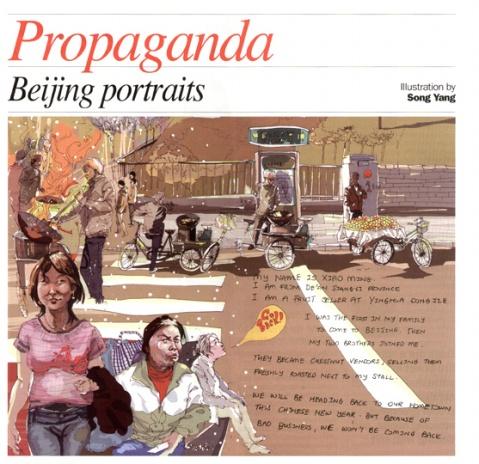 漫投周刊移动信息花溪TIMEOUT等杂志 - songyangart - 宋洋的漫画世界