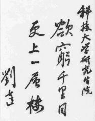 """(【刘达传】长篇连载)不弯的脊梁 46 第六章 科大风云十一、""""回炉""""铸才,从头开始 - 科大626 - 科大626的博客"""
