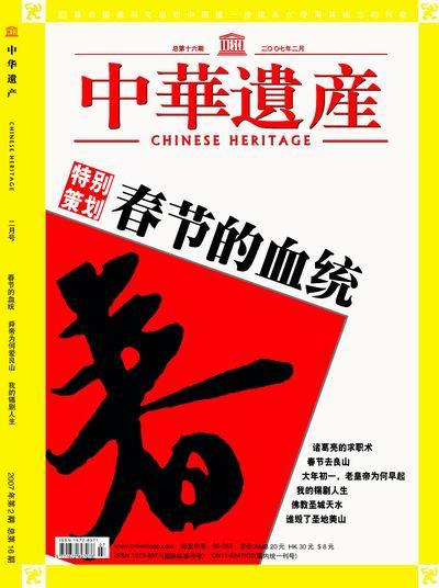 《中华遗产》2007年2月刊精彩内容抢先看!! - 中华遗产 - 《中华遗产》