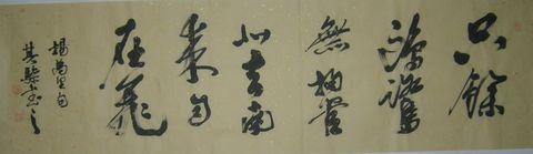 [原创]陶其骖书法作品-15 - 乐天雅士 - 炫儒(陶其骖)艺术馆
