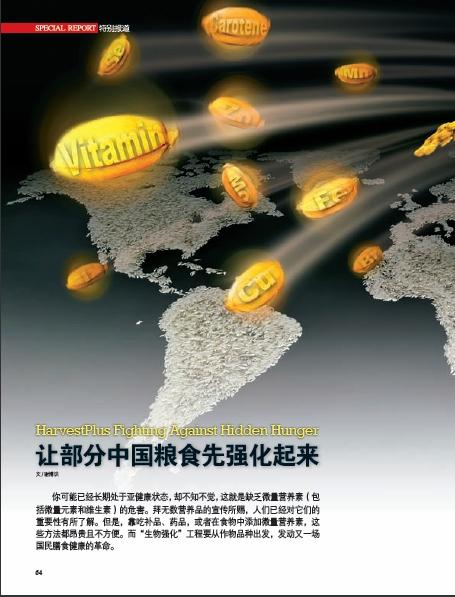 让部分中国粮食先强化起来 - 《新知客》杂志 - 新知客