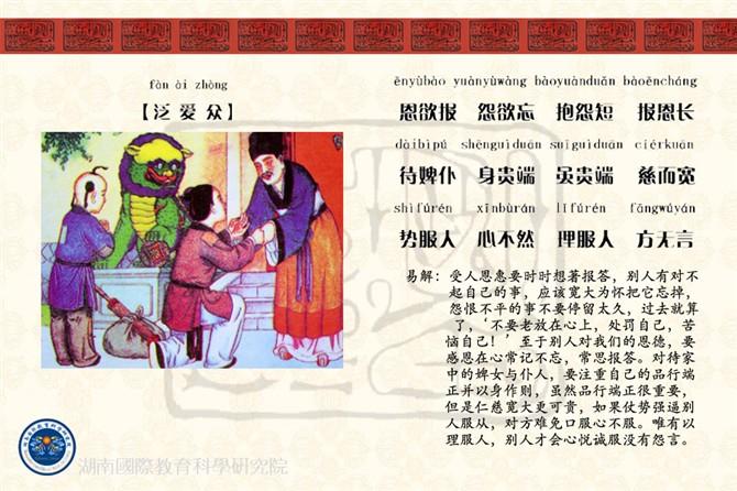 """图解""""弟子规""""是儒家文化的精髓 - 楚天 - lqp59(楚天)的博客"""