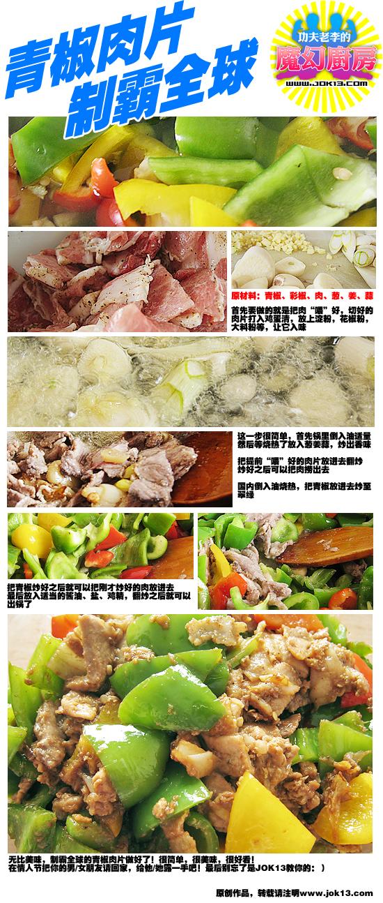 功夫老李的魔幻厨房—青椒肉片 - JOK13 -
