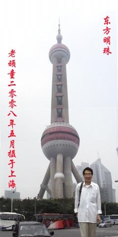 老顽童在上海 - 老顽童 - 老顽童欢迎您来作客