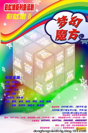 《彩虹猪Ⅱ梦幻魔方》/09年元旦之际张显魔法 - dongfangxianfeng - dongfangxianfeng的博客