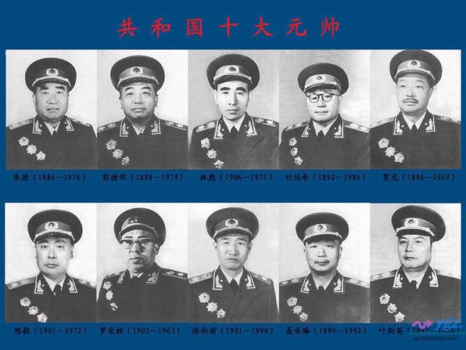 开国十大元帅,十大将军,57位上将!(转载) - zzly199208 - zzly199208的博客