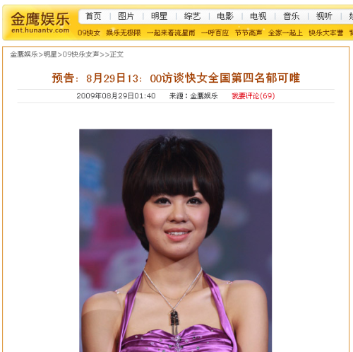 芒果台心虚了,他们修改了网页! - 朱达志 - 朱达志的博客