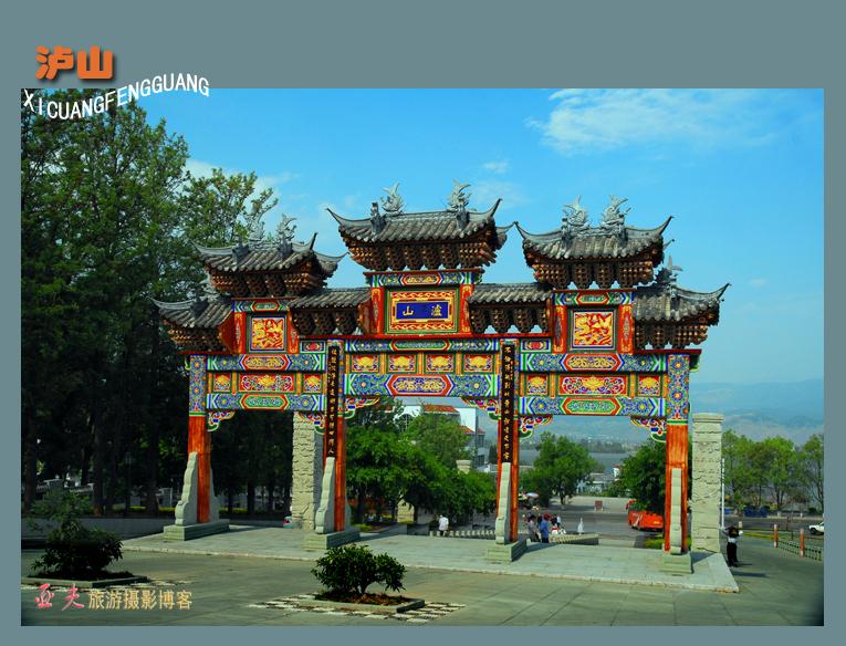 (原摄)泸山 西昌风光之四 - 高山长风 - 亚夫旅游摄影博客