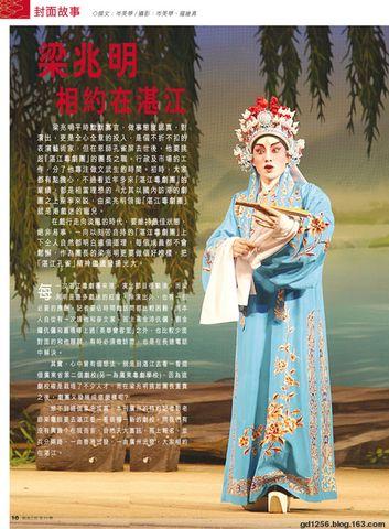 梁兆明相约在湛江 - gd1256 - 粤剧人生
