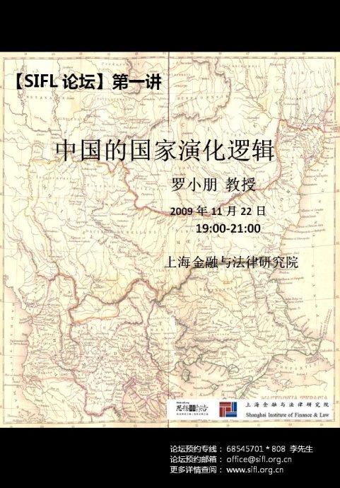 【预告】SIFL论坛1中国的国家演化逻辑 - 李华芳 - 李华芳的博客