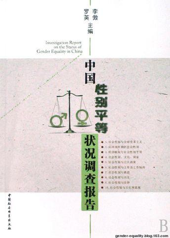 《中国性别平等状况调查报告》 - 反性别歧视 - gender-equality的博客