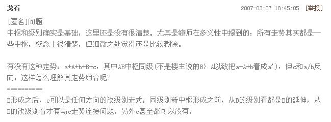 缠中说禅:教你炒股票学习笔记-34