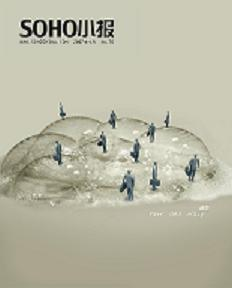 2007年第四期《迷茫》——推荐阅读《像梦一样… - soho小报 - SOHO小报的博客