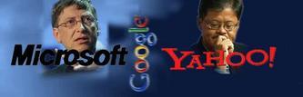 微软收购雅虎的闲言碎语 【原创】