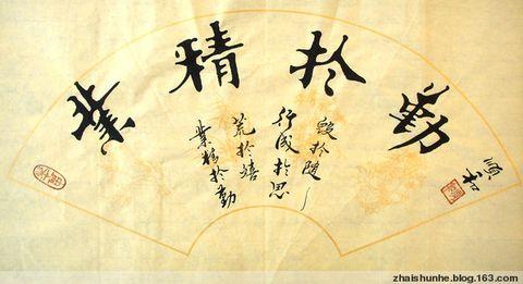 原创  翟顺和的字业精于勤 - 翟顺和 - 悠然见南山
