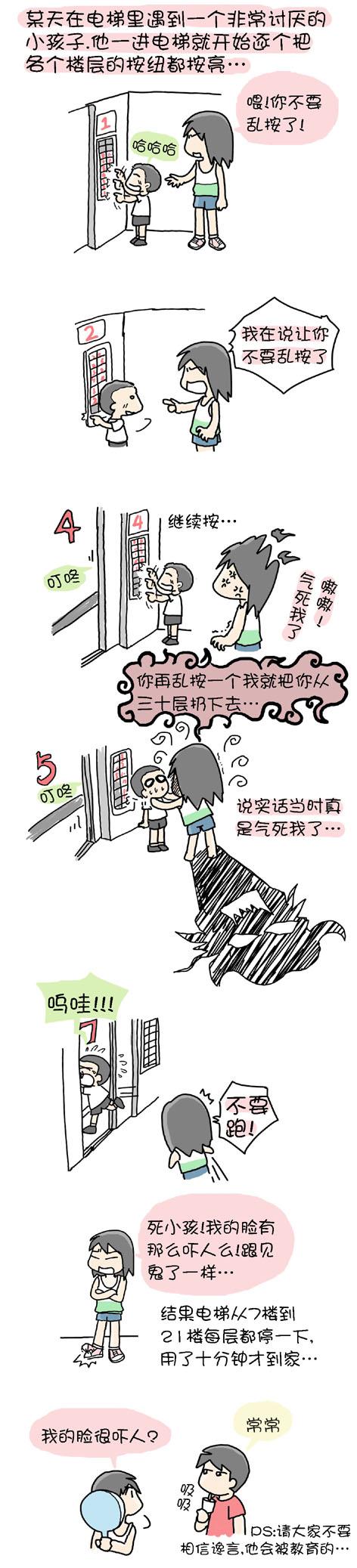 脸 - 小步 - 小步漫画日记