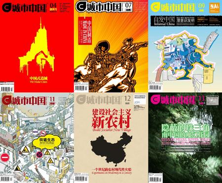 向蒙太奇杂志《城市中国》致敬 - 朱大可 - 朱大可的博客