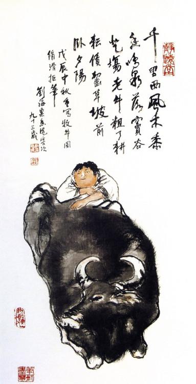 刘海粟精选作品② - 香儿 - 香儿
