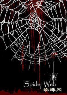 看推理话剧《蜘蛛网》