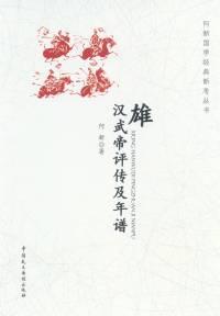 何新国学经典新考丛书(精装新版)已出版 - wanshi - 何新博客