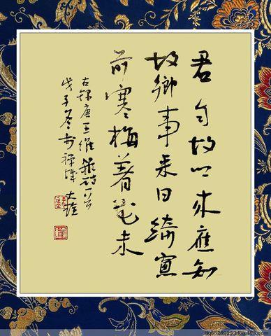 (原创书法)录王维诗一首 - 大诠 - 墨 痕 轩 大 诠 书 法 工 作 室