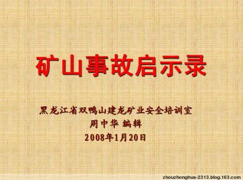 课件:《矿山事故启示录》简介 - 周中华 - 周中华的安全信息平台