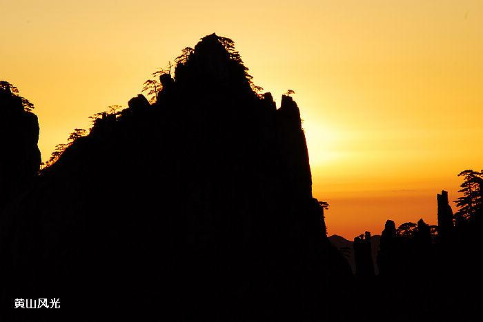 [原创摄影]一品黄山—日出之初 - 运动摄影旅行 - 运动摄影旅行
