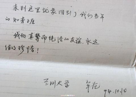 """友人诗文原创:尔康《 """"知青村是个好地方!""""》 - am的博克 - am的博克"""