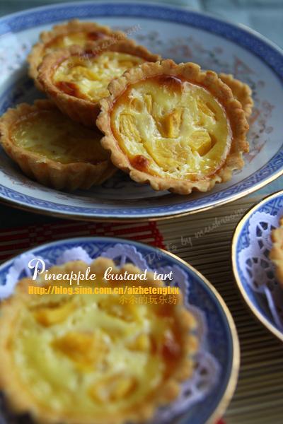 台式古早味蛋挞升级版:菠萝台式蛋挞