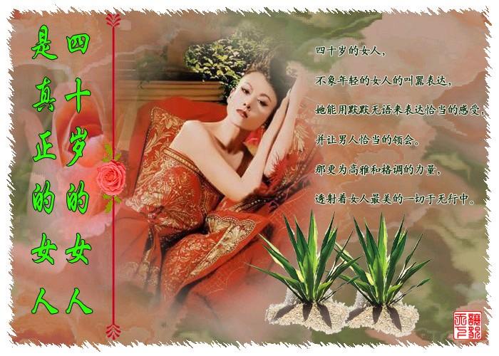 四十岁的女人是真正的女人【精美图文】 - 温馨 - 温馨的家园