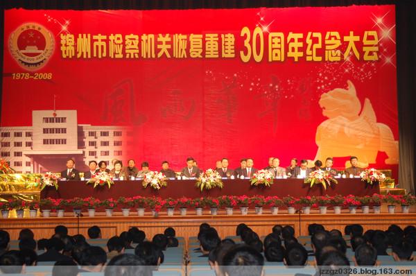 会主席台_ 长江后浪推前浪,坚信当代的检察官们在中国共产党的正确