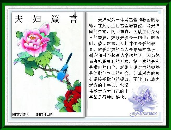 人人必读的夫妻十要 - 北京真道教会 -    北京真道教会博客