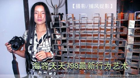 【原创】798里海容天天再展行为艺术 - caidan58 - 摄影师陆岩的博客