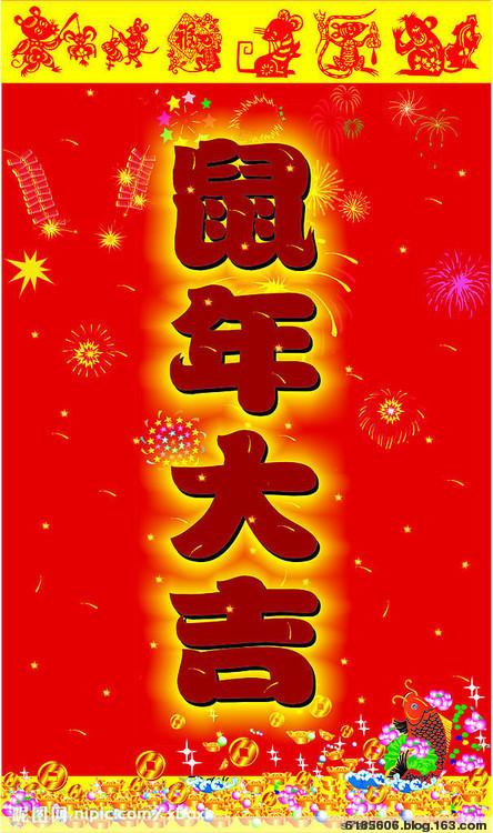 红红火火过大年【插图】 - 【芳仙姑】 - 健康是最佳礼物  知足是最大财富