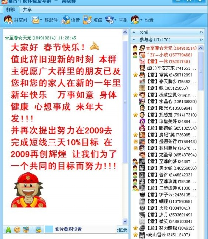 2009牛年2月2日 - ☆至尊☆天元 - ☆至尊☆天元的博客 霸占牛股天天超短线群