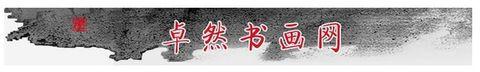 江苏徐州网络电视开通卓然专栏(卓然书画网)  - 於菟牧者 - 卓然書畫資料庫