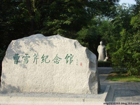 """原创:我在北京植物园""""巧遇""""曹雪芹先生 - 雪山雄鹰 - 雪山雄鹰的郊外别墅"""