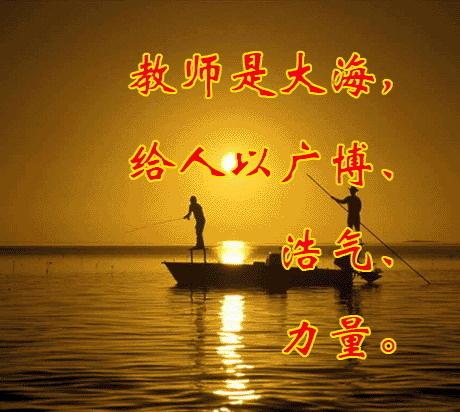 十送教师--写在教师节前夕 - 依海 - 依海风情的博客