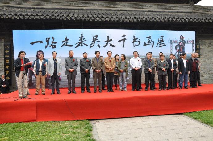 出席大千兄在扬州八怪纪念馆举办的画展