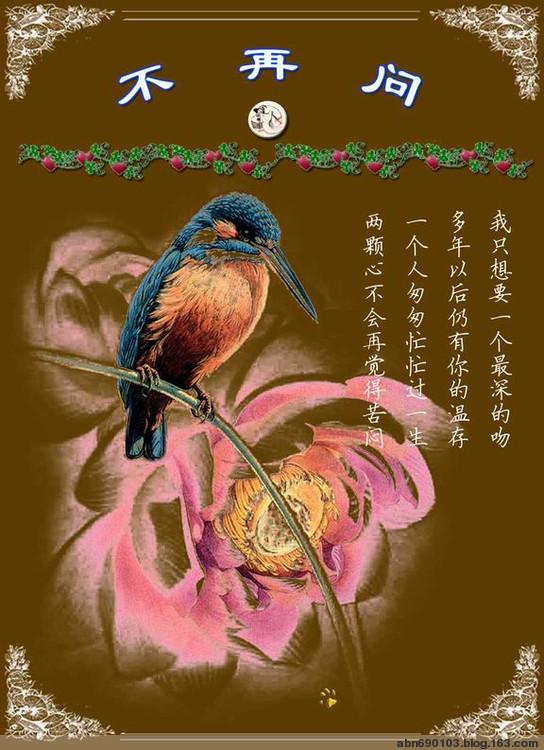 【精美图文集锦】送给屏前的你…… - 梅香傲雪 - 梅 香 傲 雪